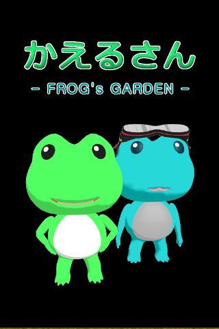 かえるさん - FROG's GARDEN -