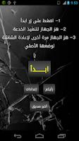 Screenshot of خدعة كسر الشاشة المطورة