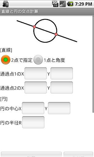 【座標計算】直線と円の交点計算
