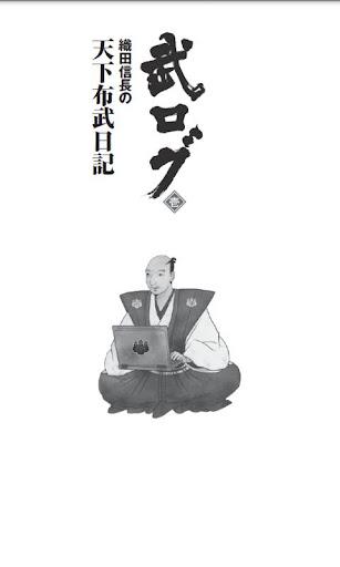 武ログ:織田信長の天下布武日記【体験版】