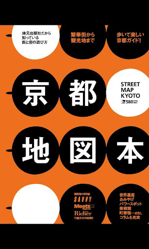 京都地図本2010
