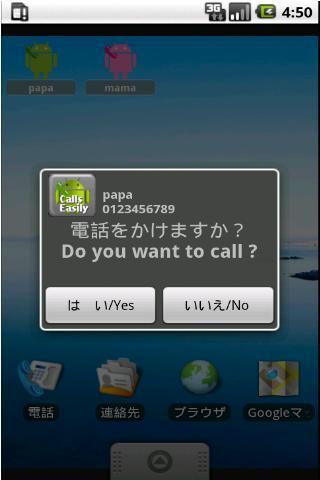 【免費通訊App】易呼籲 1.x/Free-APP點子