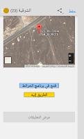 Screenshot of القناص