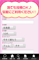 Screenshot of BianPark~レズビアンチャット友達募集掲示板