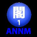 デーモン閣下のオールナイトニッポンモバイル第1回 icon
