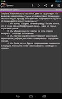 Screenshot of Жириновский Цитаты