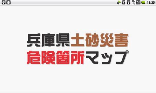 兵庫県土砂災害危険箇所マップ