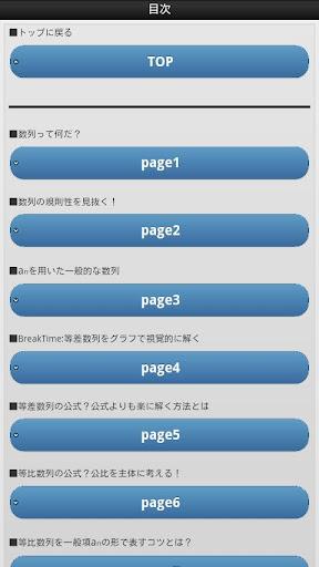 数学2B~東大生が教えるビジュアル数学教科書