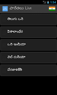 Telugu News Live - screenshot