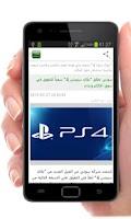 Screenshot of أخبار السعودية