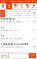 Screenshot of 달식이~ 배달음식,동네채팅,야식배달,분식배달