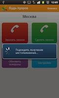 Screenshot of Будь Здоров