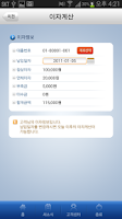 Screenshot of 바로크레디트 바로드림론 앱