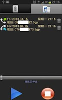 Screenshot of 通話錄音(Call Recorder)