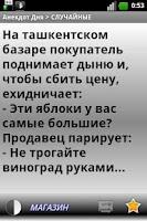 Screenshot of Анекдот Дня