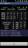 Screenshot of ポケ○ン育成メモ PRO