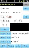 Screenshot of 인성 퀵 서비스
