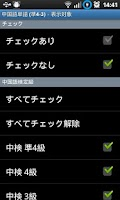 Screenshot of 中国語単語(中検準4級~3級)