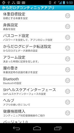玩免費健康APP 下載からだログコンティニュアアプリ app不用錢 硬是要APP