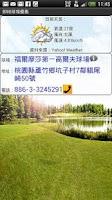 Screenshot of 即時球場優惠