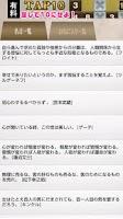 Screenshot of 世界名言ウィジェット