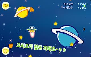 Screenshot of 팬더 빨리 달리기-유아교육BabyBus