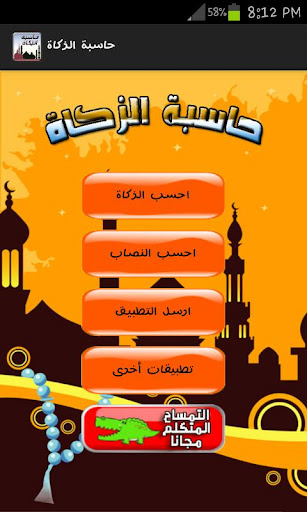 حاسبة-الزكاة for android screenshot