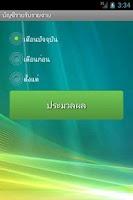 Screenshot of พอเพียง บัญชีรายรับรายจ่าย