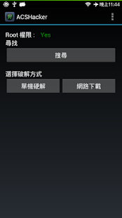 ACSPatcher for Lollipop - Android 5.0