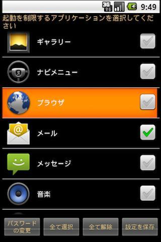 アプリロック「Best App Protector」