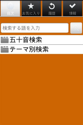 【免費書籍App】故事ことわざの辞典-APP點子