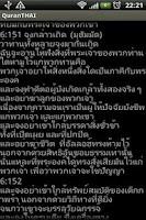 Screenshot of กุรอานแปลไทย (QuranTHAI)