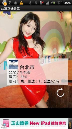 台灣正妹天氣|玩天氣App免費|玩APPs