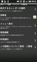 Screenshot of JALライブ壁紙 スケジュール版