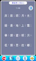 Screenshot of Tang Poems Flash Cards
