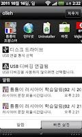 Screenshot of 프랑스어 틈틈이 매시간학습 (뇌깨움학습)
