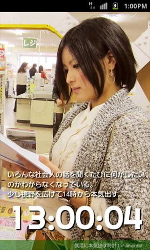 就活に本気出す時計2013 for Android