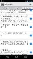 Screenshot of 名言・格言 人類の英知 全名言1900収録