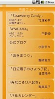 Screenshot of 声優ファン!(声優ブログビューア)