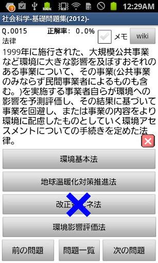 【公務員】社会科学「行政学・社会学」問題集-2014-