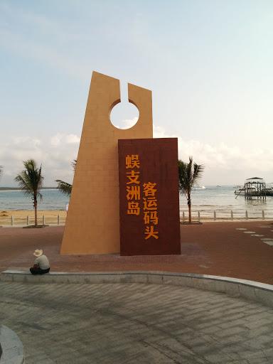 蜈支洲码头