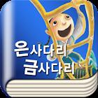 [우리옛이야기] 은사다리 금사다리 icon