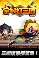 Screenshot of 全民打三國