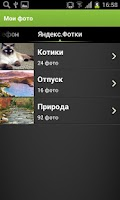 Screenshot of Yandex.Fotki