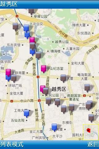 廣州通-city guide