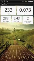 Screenshot of عداد الخطوات
