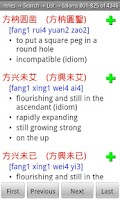 Screenshot of QuanWei Chinese Dictionary