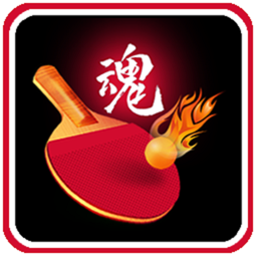 運動App 桌球魂 LOGO-3C達人阿輝的APP