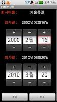 Screenshot of Career Calculater 경력계산기
