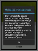 Screenshot of ΣΥΝΤΕΤΑΓΜΕΝΕΣ GPS